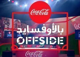 Coca-Cola Offside